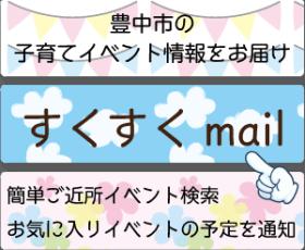 すくすくmail