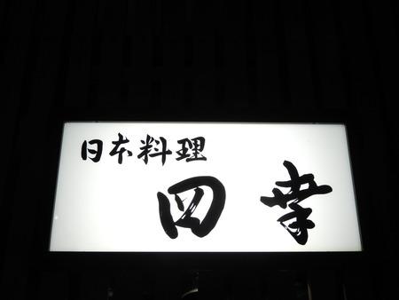 DSCN7966