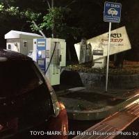 中国自動車道加西SA上りの急速充電スポット@東洋マーク