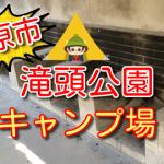 【田原市】滝頭公園のキャンプ場は無料で穴場!デイキャンもOK!施設内容を解説