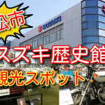 【浜松市】スズキ歴史館は車バイク好きにおすすめ!館内の様子を解説!【観光スポット】