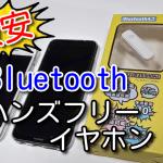 MEGAドンキホーテの激安Bluetoothイヤホンを購入レビュー!500円ワンコインでコスパ最高