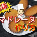 マドレーヌの作り方を紹介!簡単レシピでおいしいお菓子作り