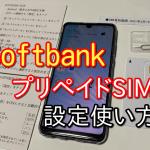 Softbank契約不要プリペイドSIMをレビュー!SIMフリースマホの設定から回線速度も解説