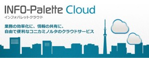 info_palette_cloud_main_pict