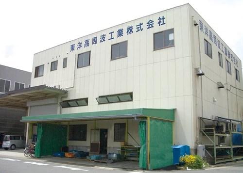 本社・第一工場