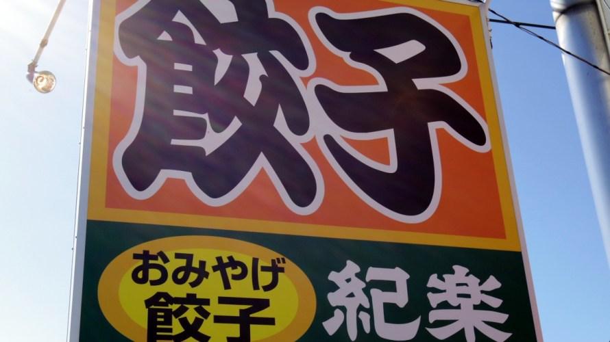 浜松餃子の「紀楽」【浜松市細江町】