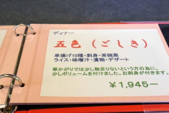 浜松くしいち-07