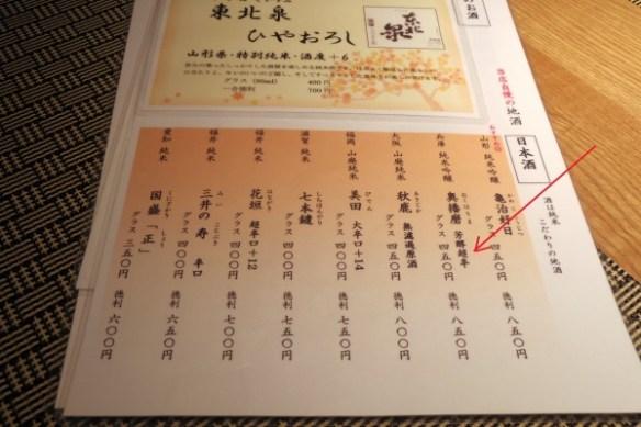 2014_1025志庵(蕎麦)0012