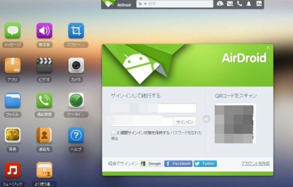 AirDroid-01