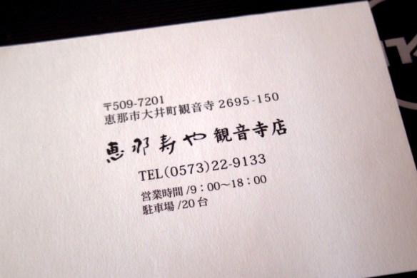 恵那寿や-51