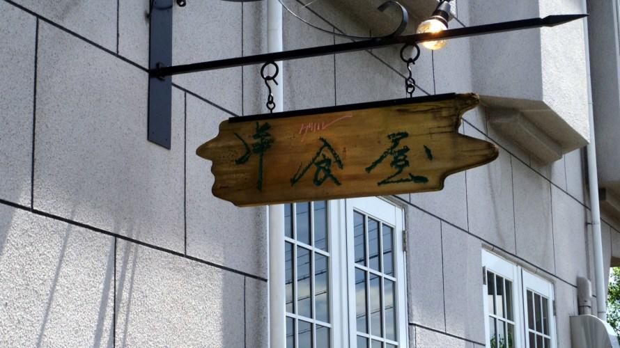腕の良いコックの「グリル洋食屋」【長野県飯田市】