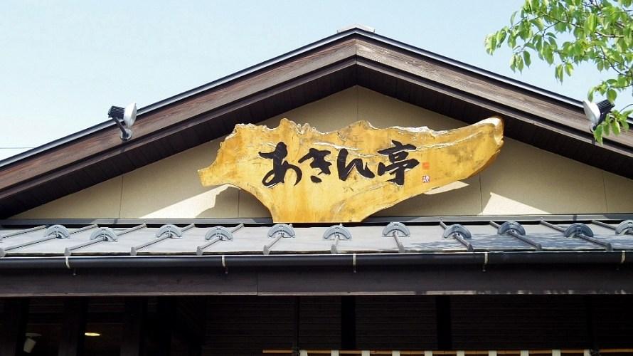 行列のできる「あきん亭」のラーメンを食べてみたが【岐阜県瑞浪市】