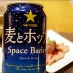 サッポロビールのSpace Burley(非売品)が素晴らしく旨かった【自宅】