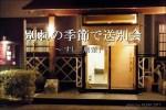 3月は別れの季節で寿司「朋輩」で送別会【豊田市】