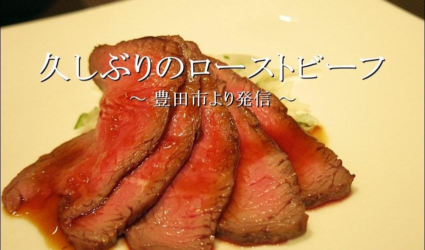 久しぶりに作ったローストビーフを三皿オカワリ【自宅】
