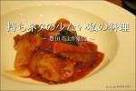 持ちネタの少ない私が作る「鶏肉のミートソース煮」【自宅】