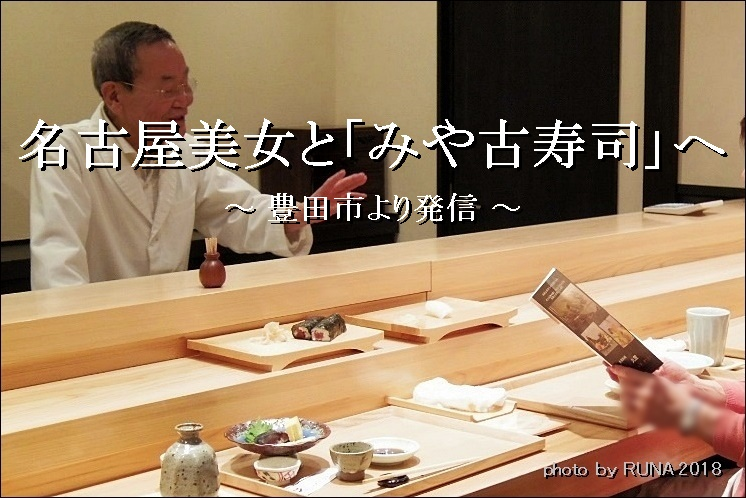 高校の同級生の名古屋美女と「みや古寿司」へ【豊田市】