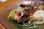 久しぶりに訪ねた小料理屋の「和み たむら」【豊田市】