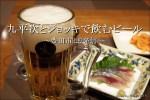 「九平次」と今年初めての「ジョッキで飲むビール」【自宅】