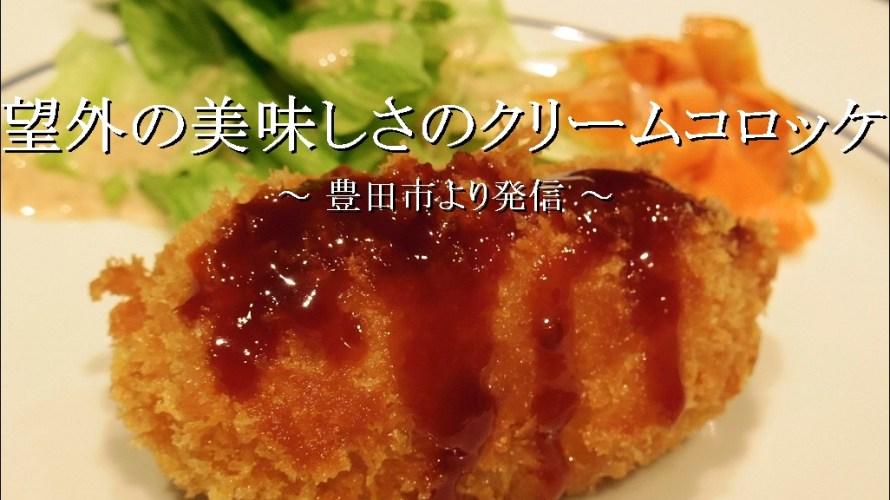 望外の美味しさだった「カニのクリームコロッケ」【自宅】