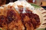 「かつさと」の美味しいロースカツ定食でガッツリ【豊田市】
