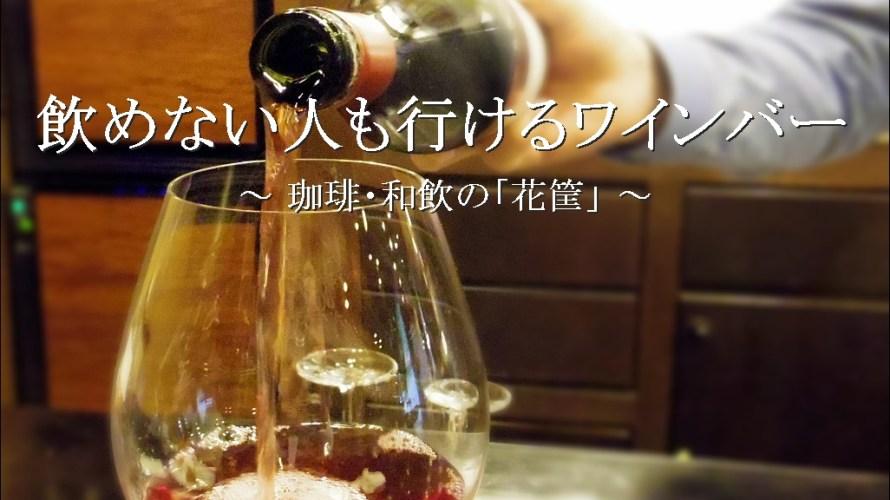 飲めない人も行けるワインバー「花筐」(ハナガタミ)【豊田市】