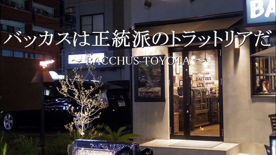 BACCHUS TOYOTA は正統派のトラットリアだった【豊田市】