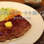 久しぶりに家でビーフステーキを焼いてみた【自宅】