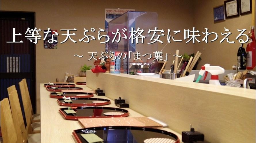 驚きの値段で味わえる上等な天ぷら屋「まつ葉」【豊田市】