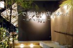 オシャレで美味しい店があった「ROKU KANDA」【豊田市】