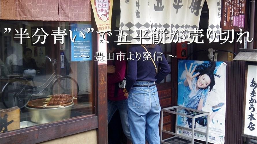 """""""半分青い"""" のフィーバーで五平餅が売り切れ【岐阜県恵那市】"""