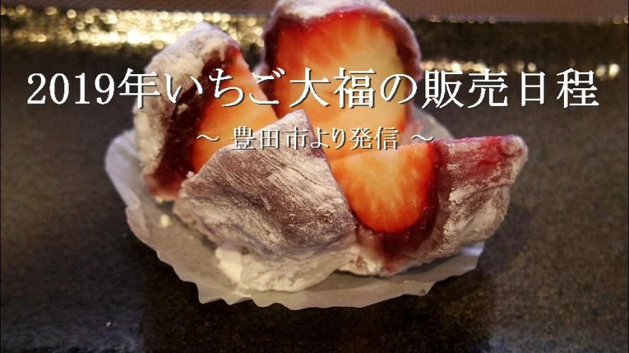 2019年「美好餅」のいちご大福の販売日程【告知】