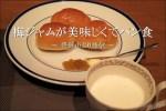 手作りの「梅のジャム」が美味しくてパン食の二連発【自宅】