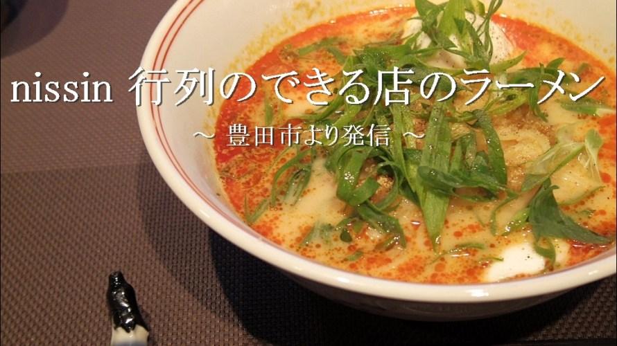 NISSIN 行列のできる店のラーメン「担々麺」で朝ラー【自宅】