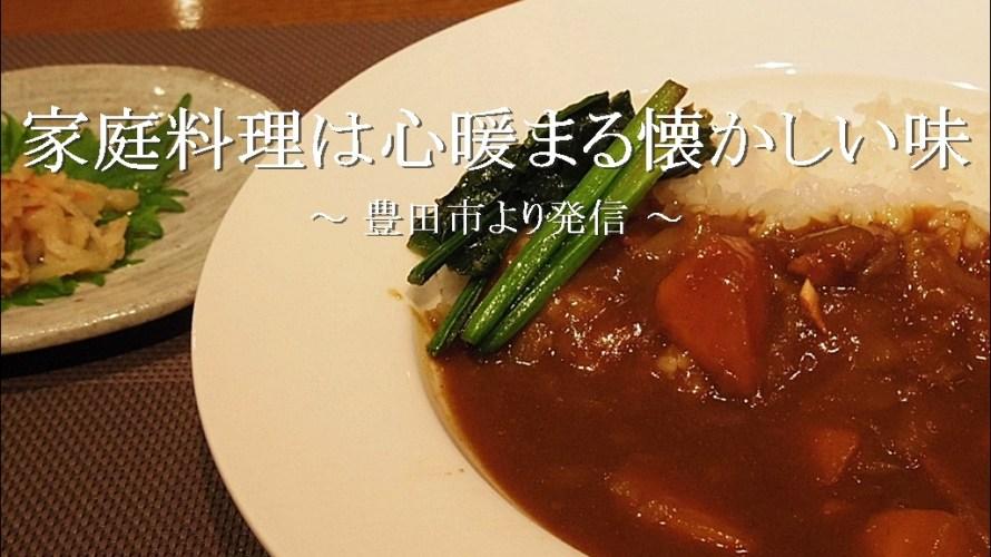 家の料理の味は美味しくなくても心温まる懐かしい味【自宅】