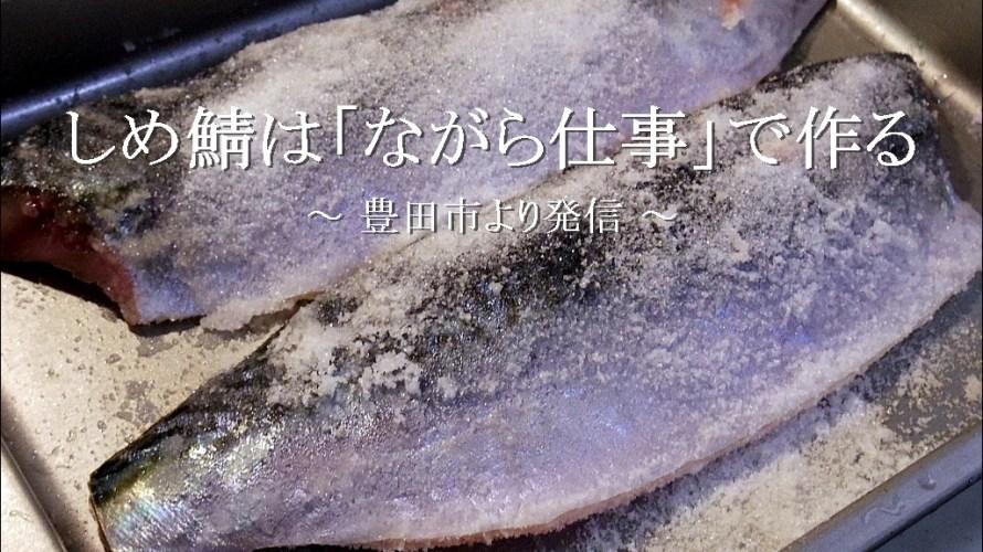 """しめ鯖を作るのは """"ながら仕事"""" が丁度いい【自宅】"""