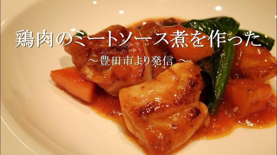 料理ブログみたいだけど「鶏のミートソース煮」を作った【自宅】