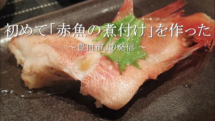 初めて作った「赤魚の煮付け」の出来具合は如何に【自宅】