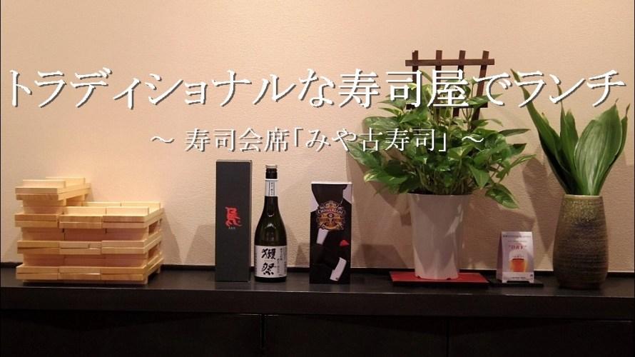 トラディショナルな「みや古寿司」で味わうランチ【豊田市】