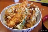 ファストフードの「てんや」だけど天丼が美味しい【豊田市】