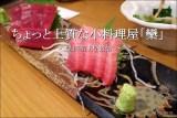 ちょっと上質な「欒らん」は大人の雰囲気の小料理屋【豊田市】