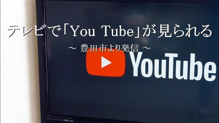 テレビで You Tube を簡単に見ることが出来るのね【自宅】