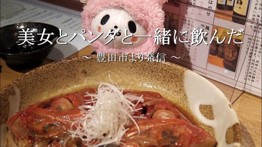 小料理屋「欒-らん」で美女とパンダと一緒に飲んだ【豊田市】