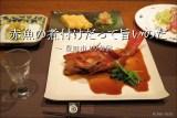 金目鯛の煮付けは旨いが、赤魚だって十分に旨い【自宅】