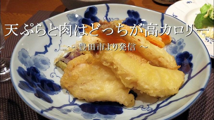 鱈の天ぷらと肉料理はどっちがハイカロリーなのか【自宅】