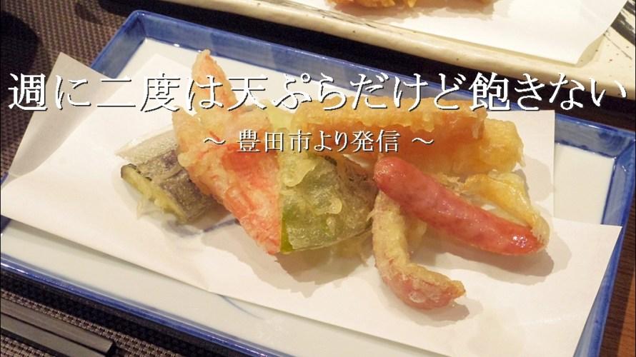 週に二度は「天ぷら」にするが美味しくて飽きない【自宅】