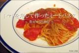トマトを足して作ったミートソースで朝からパスタ【自宅】