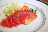 トマトのサラダとタラの天ぷらで素材の旨さを味う【自宅】
