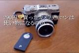 290円の激安価格で買ったカメラ用リモコンは、果たして使い物になるのか